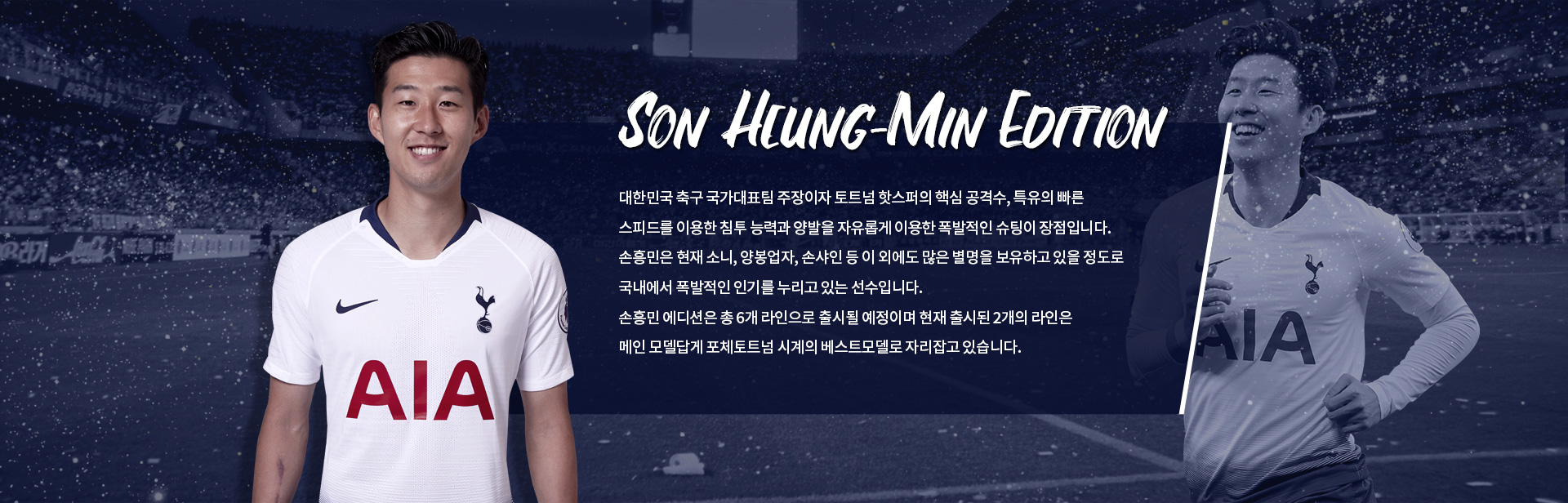 son heung min edition